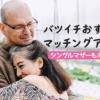 バツイチ再婚におすすめマッチングアプリ