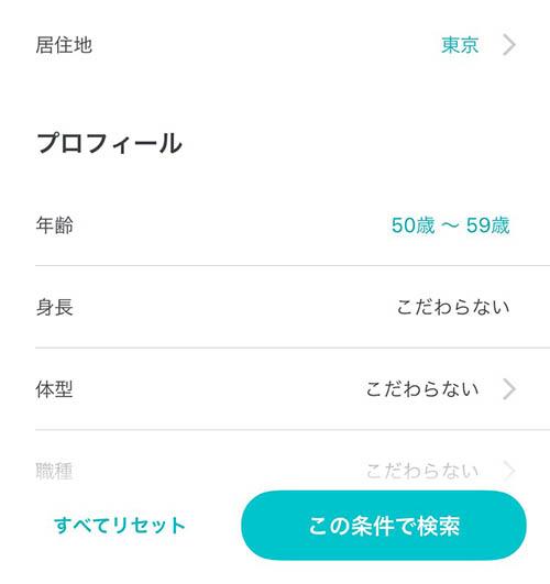 ペアーズの50代東京女性