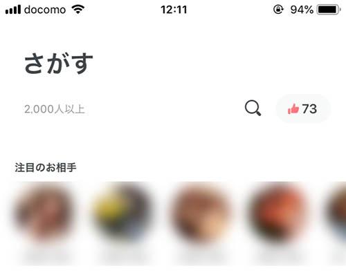 ペアーズの大阪の40代女性の数